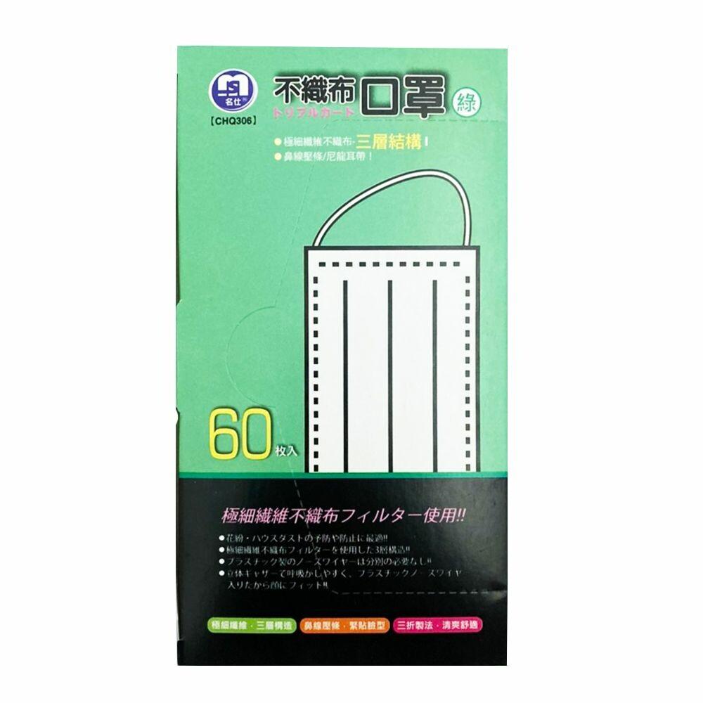 陸制!!不織布防慶一盒60入口罩:  非醫療口罩