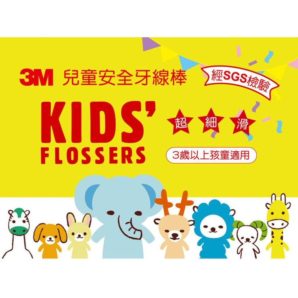 3M 超細滑兒童安全牙線棒-杯裝 (55支入) 杯子可當存錢筒喔!
