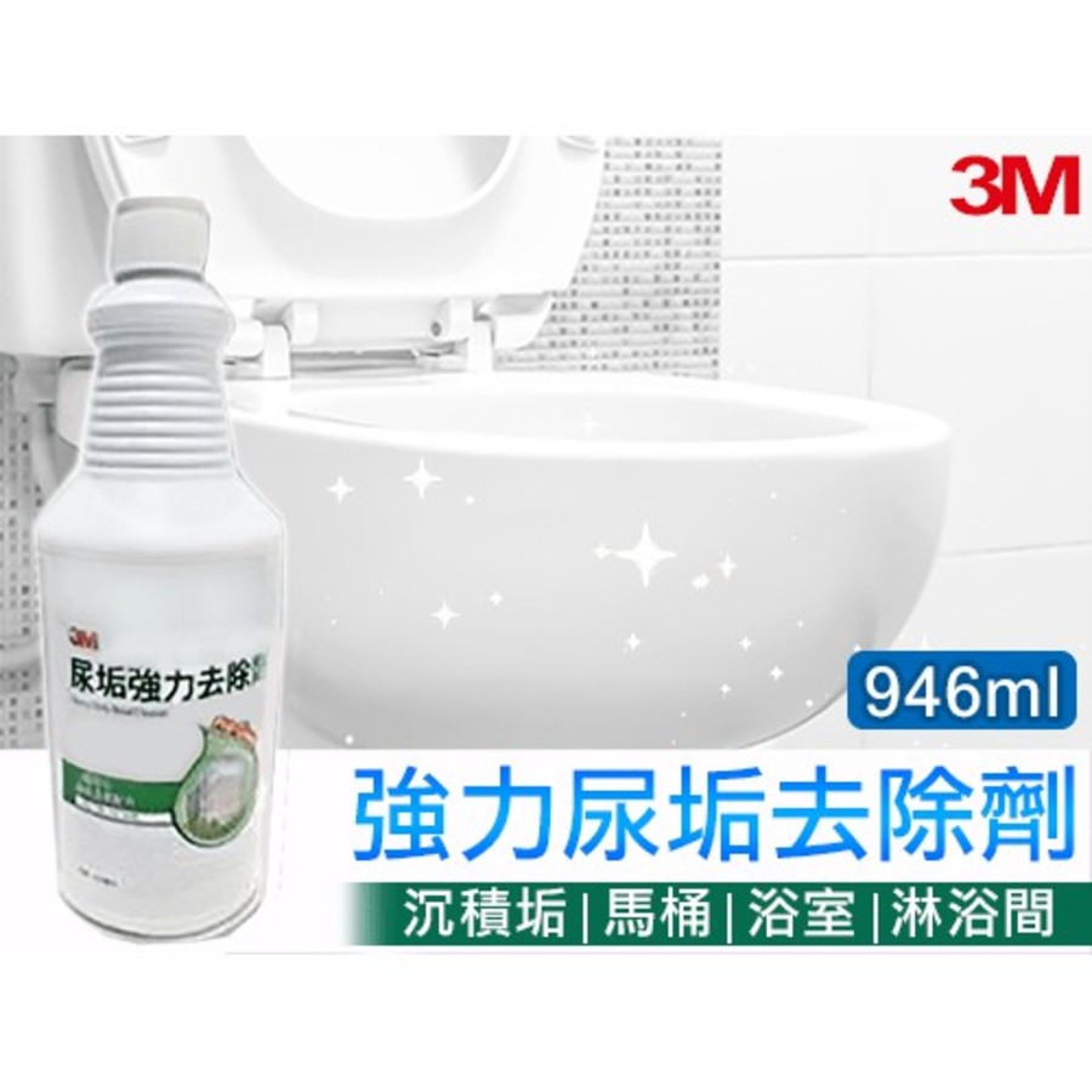 3M 尿垢強力去除劑 946 毫升