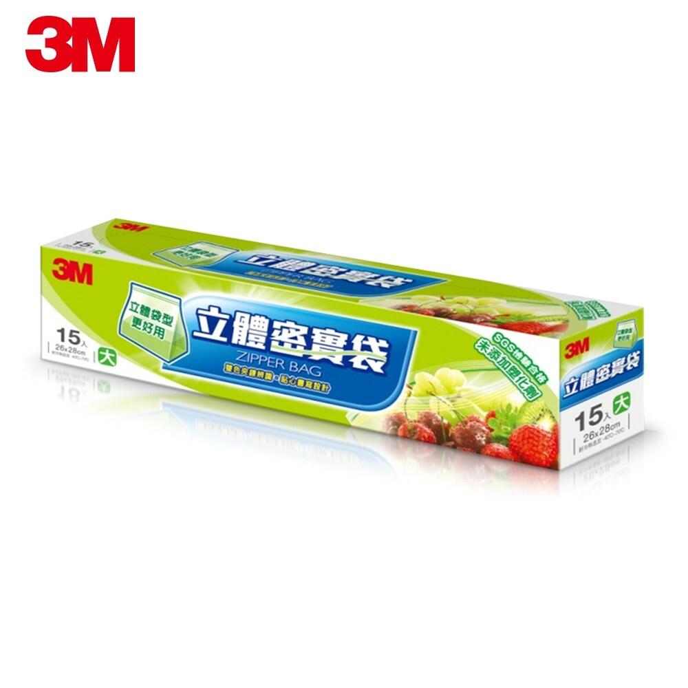 3M_0205-ZB-3M立體密食袋(大)15入(中)25入