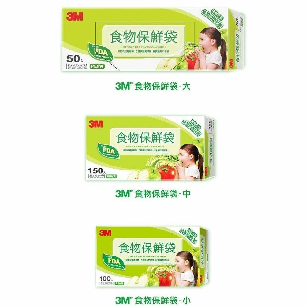 3M_0205_FB-3M食物保鮮袋/大/中/小