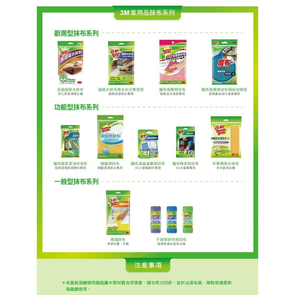 <防疫專區>3M百利天然竹纖擦拭布一片包:經SGS測試,有效抑菌!