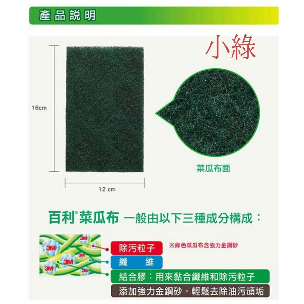 3M 百利抗菌爐具專用強效菜瓜布:小綠5片裝、大綠3片裝、小綠3片裝(特厚版)
