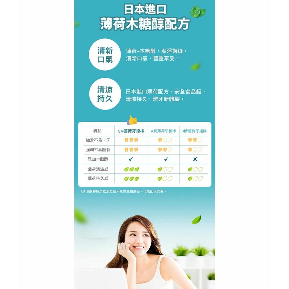 3M細滑牙線棒_薄荷木糖醇 :散裝量販包114支(38*3包)