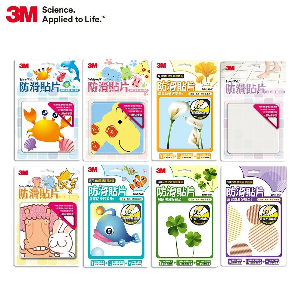 3M_1406-3M安全無毒防滑貼片6片裝隨心搭:8款圖案,廁所、浴室、樓梯皆可適用