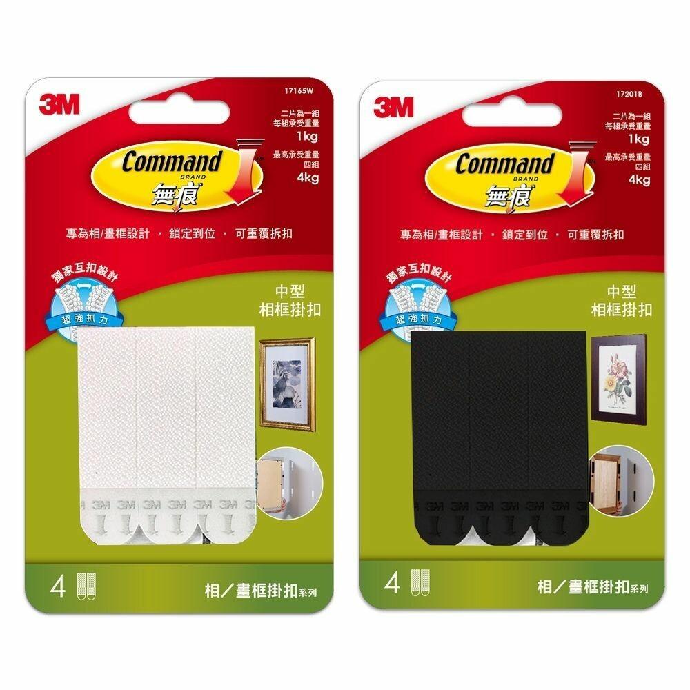 3M 黑白配無痕畫框畫扣:窄型/大型/中型/小型  魔力扣