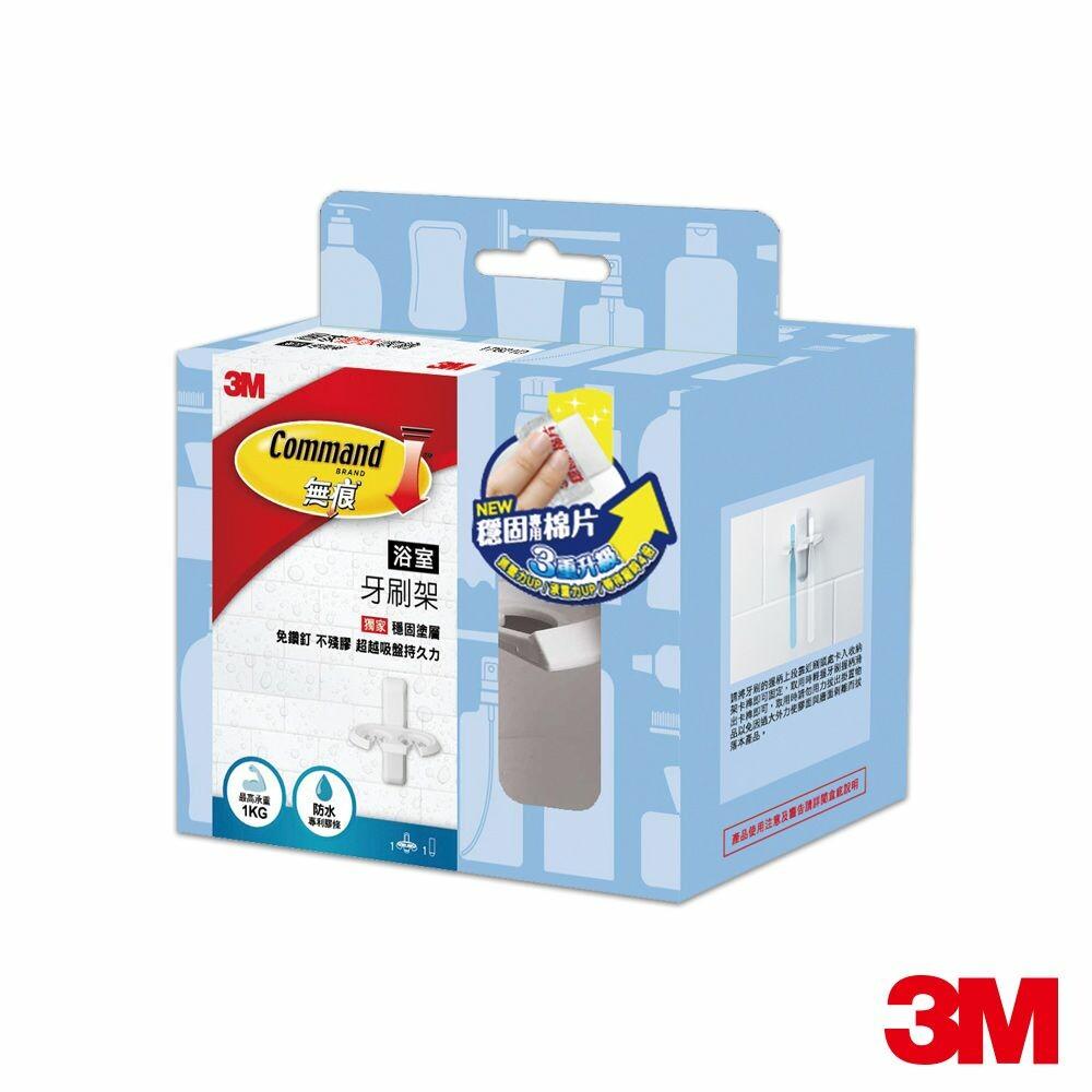 3M 無痕浴室防水收納系列 浴室牙刷架 17621D 封面照片