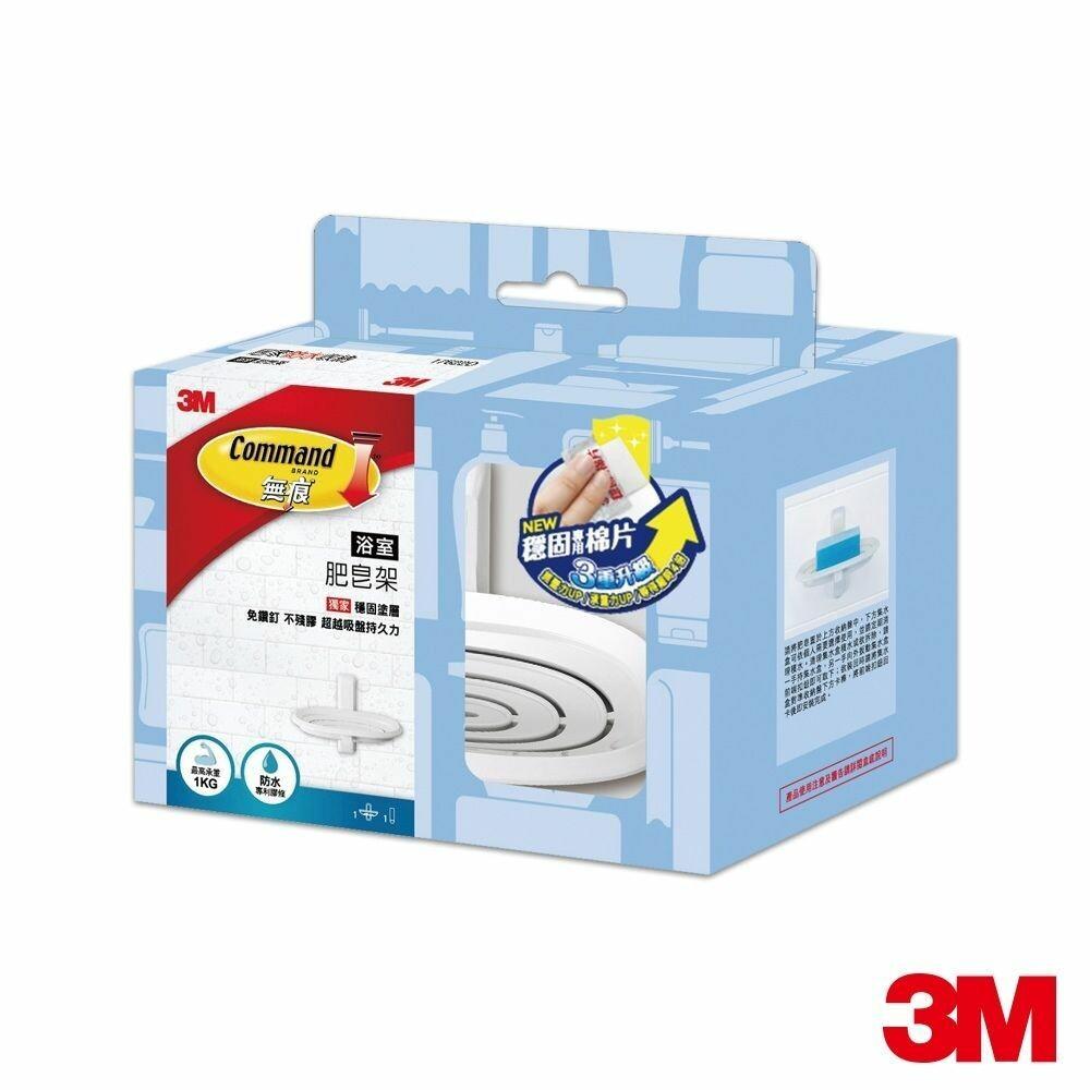 3M_17622D-3M 無痕浴室防水收納系列 浴室肥皂架 17622D