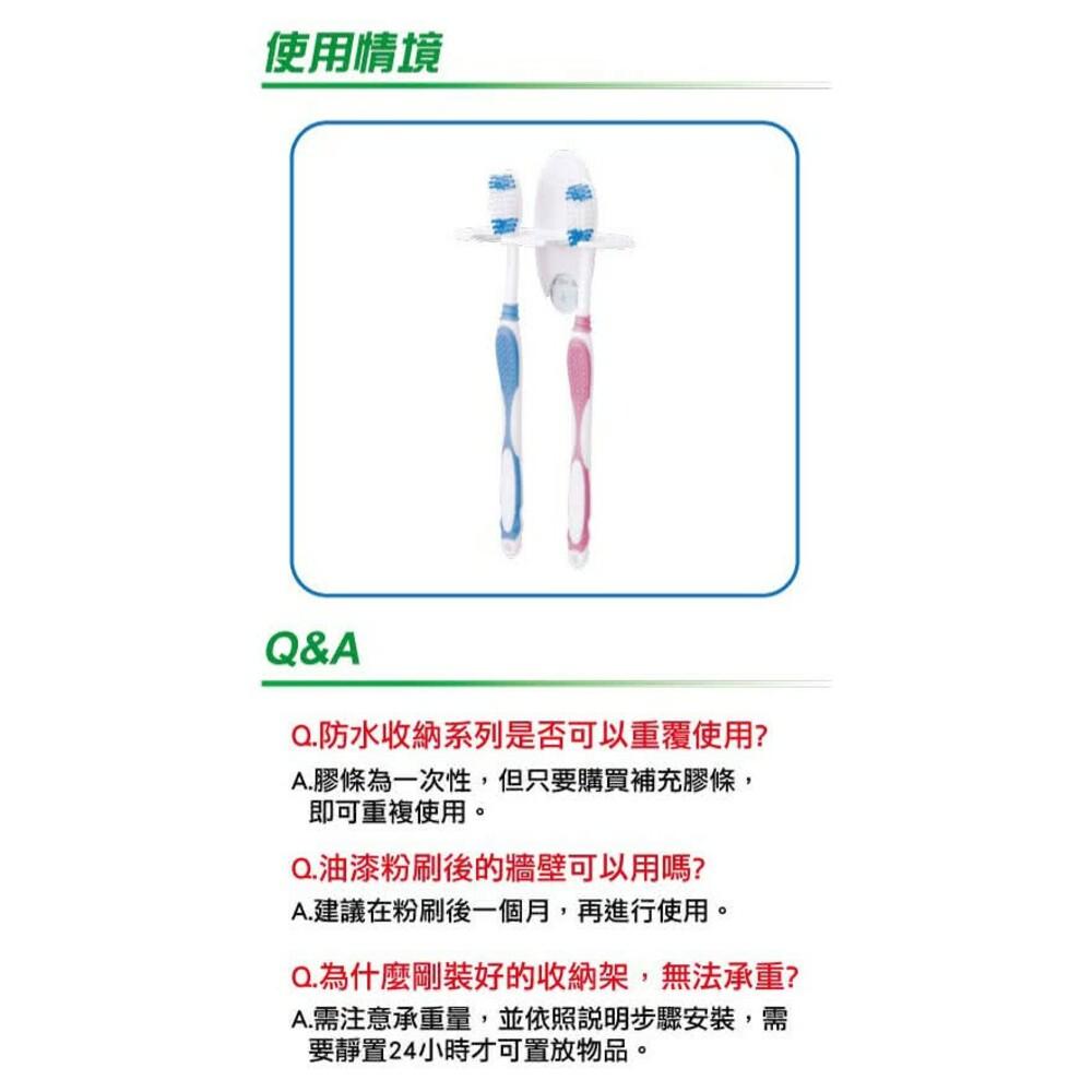 3M無痕收納極簡耐用型(一體成型):菜瓜布架/牙刷架/肥皂架