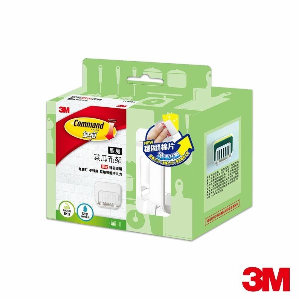 3M_17650D-3M 無痕廚房收納:菜瓜布收納架17650D