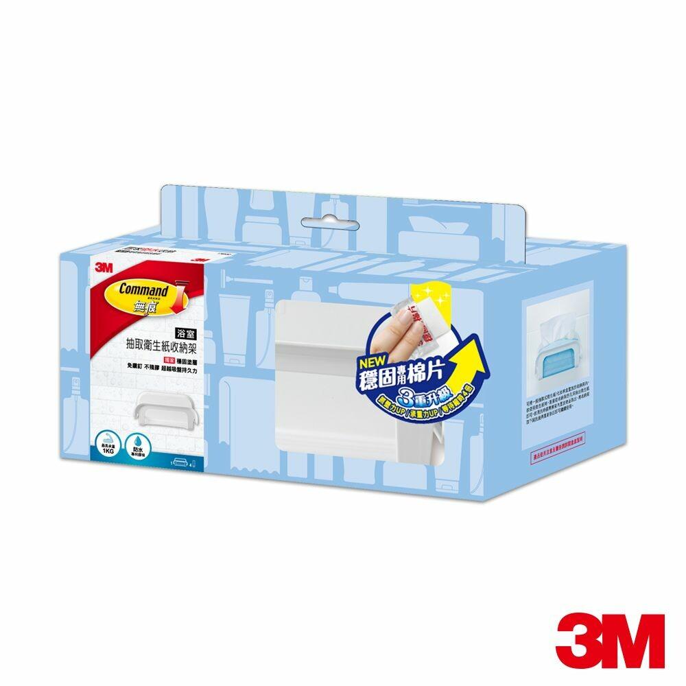 3M_17653D-3M 無痕浴室防水收納系列 :浴室抽取衛生紙收納架17653D