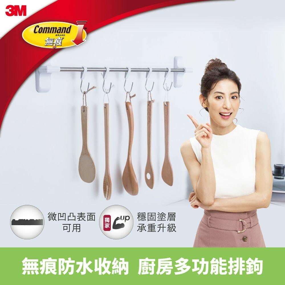 3M 無痕廚房收納:多功能排鉤架17656D