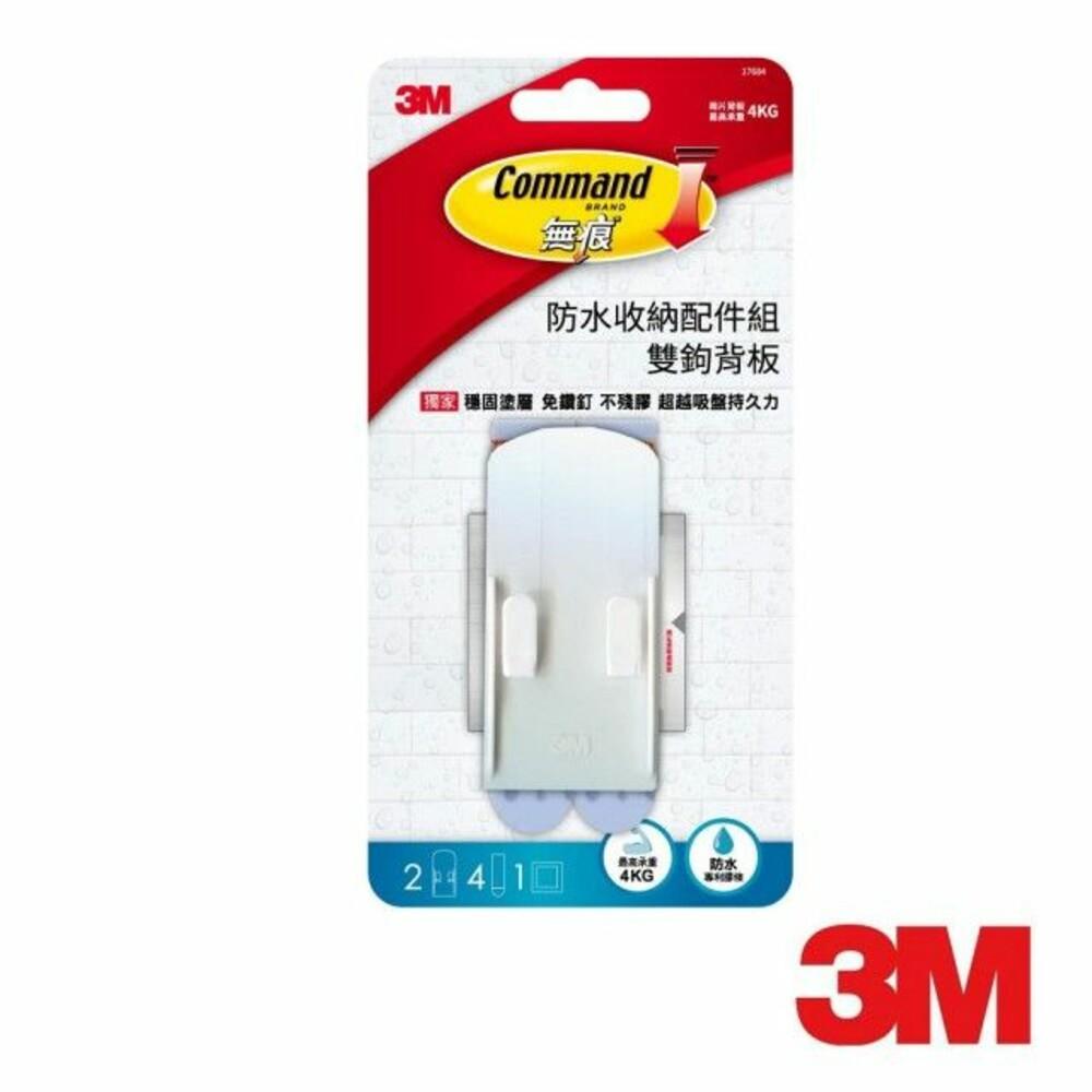 3M_17684-3M無痕防水收納配件組-雙鉤背板17684