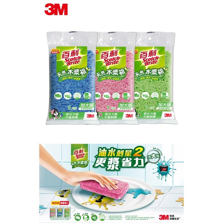 3M 天然多用途木漿綿-加大版 400TL, 1片裝