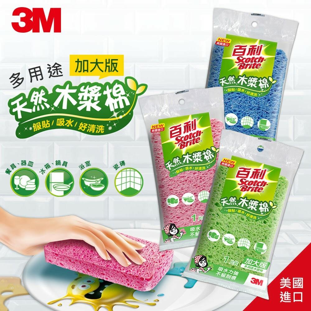 3M百利天然木漿綿 1片裝:正常版 400T  /加大版  400TL 顏色隨機出貨