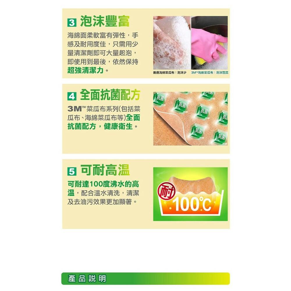 3M抗菌餐具專用海綿菜瓜布 3片裝