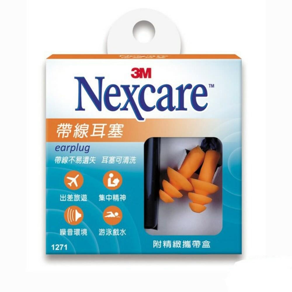 3M_4710367245124-3M Nexcare 帶線耳塞(1271)-附精緻攜帶盒