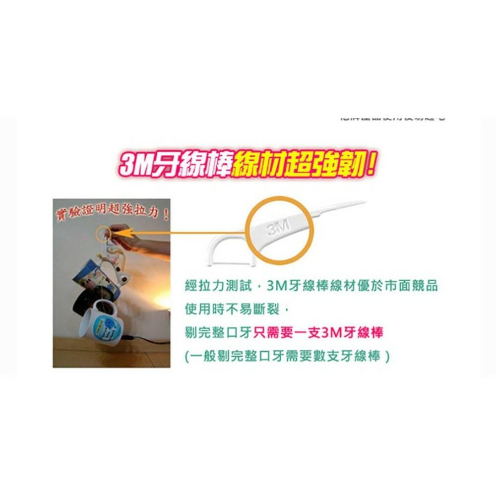 3M 細滑牙線棒-單支包 DF02 (每支均有包裝袋) 32支入