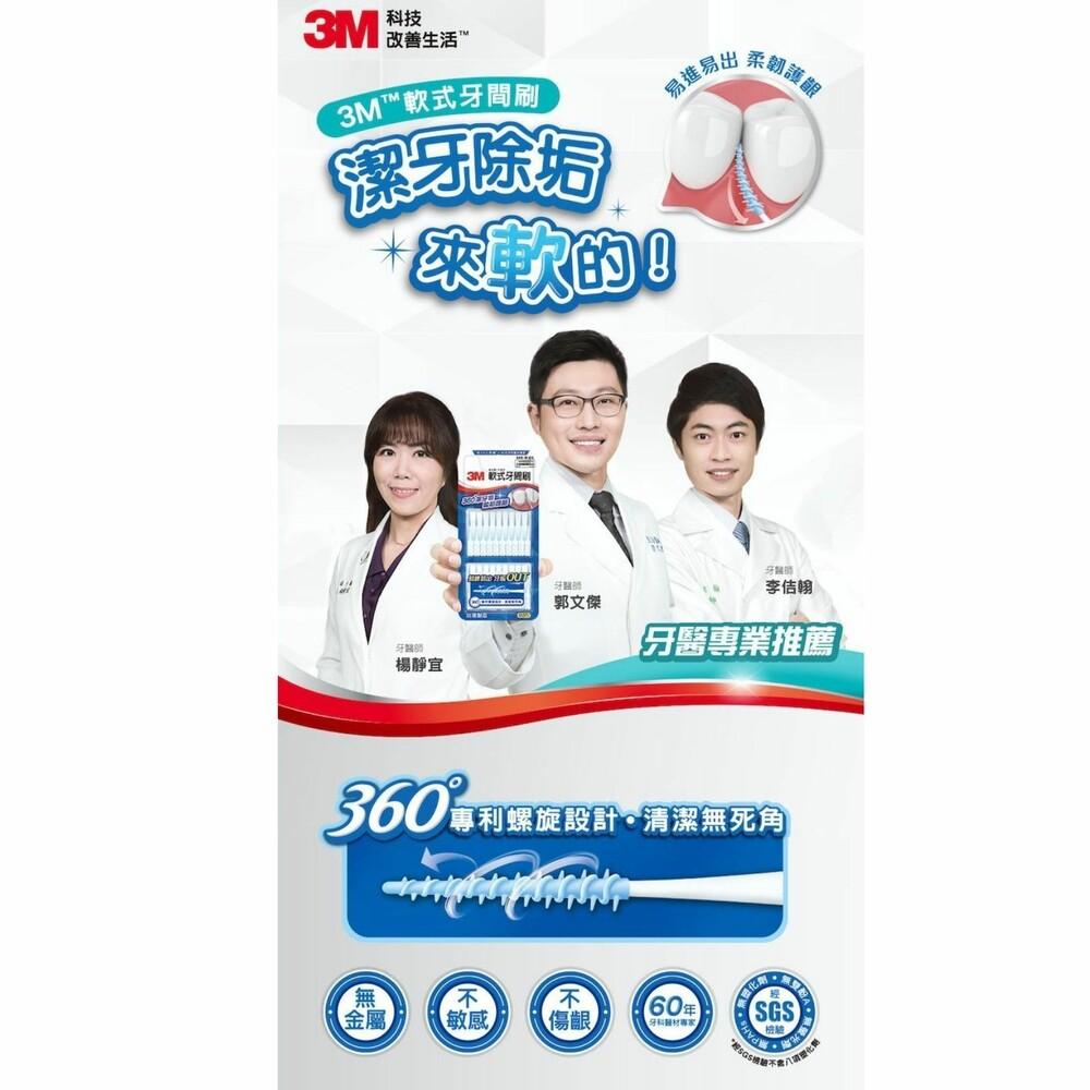 3M軟式牙間刷60入(SSS-M適用)