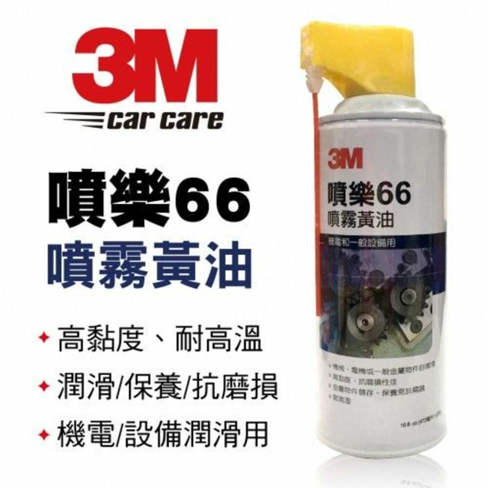 3M_4710367702054-3M噴樂66噴霧黃油472ML