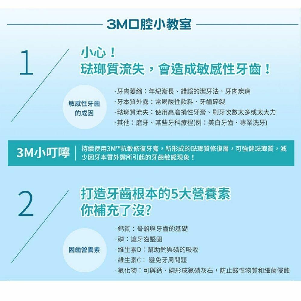 3M 抗敏修復牙膏