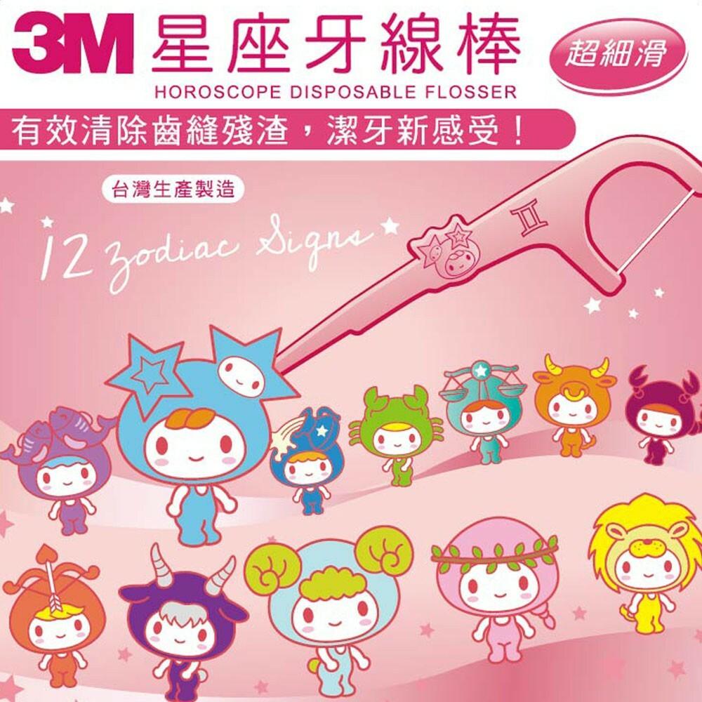 3M星座牙線棒:散裝量販包144支(48X3包)