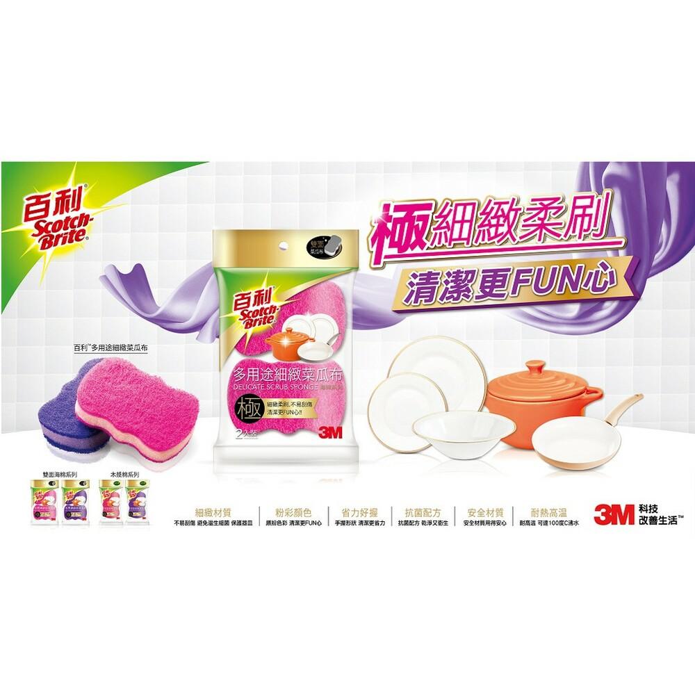 3M 百利 多用途細緻菜瓜布海紫色/桃紅 1片裝(顏色隨機)