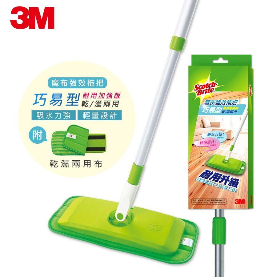3M_7021-【3M】魔布拖把巧易型耐用加強版(共1桿3布) 7021