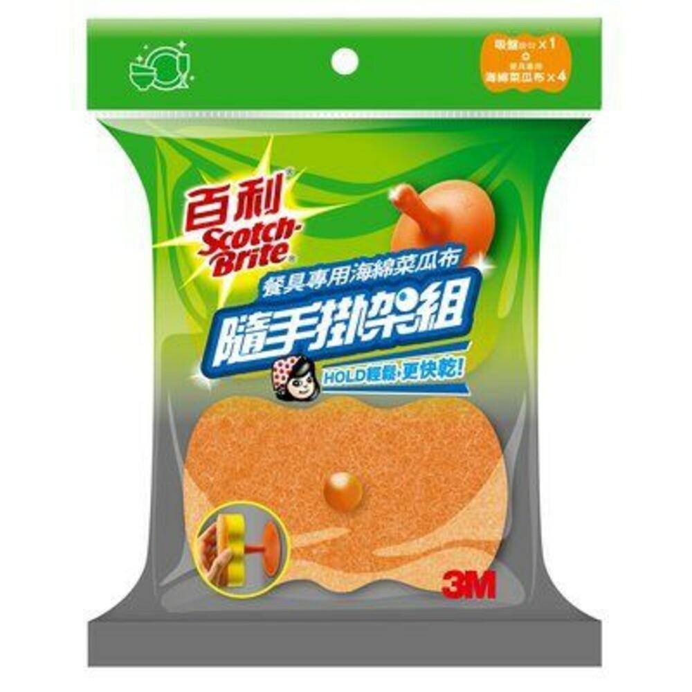 3M 百利菜瓜布隨手掛架組:爐廚專用&餐具專用海綿菜瓜布 (吸盤*1+海綿菜瓜布*2)、海綿菜瓜布補充包(3入)