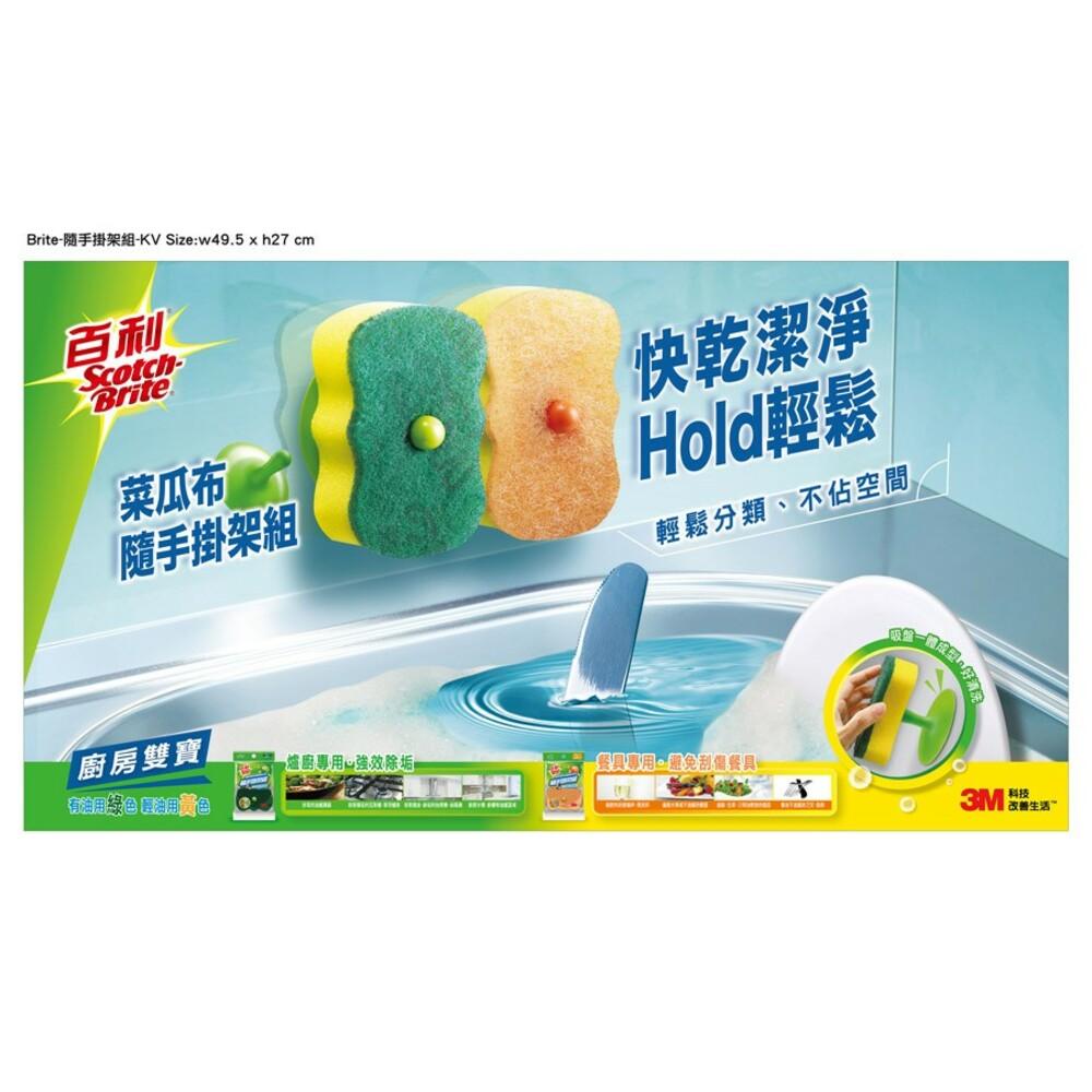 3M 百利菜瓜布隨手掛架組:爐廚專用&餐具專用海綿菜瓜布 、海綿菜瓜布補充包(3入)