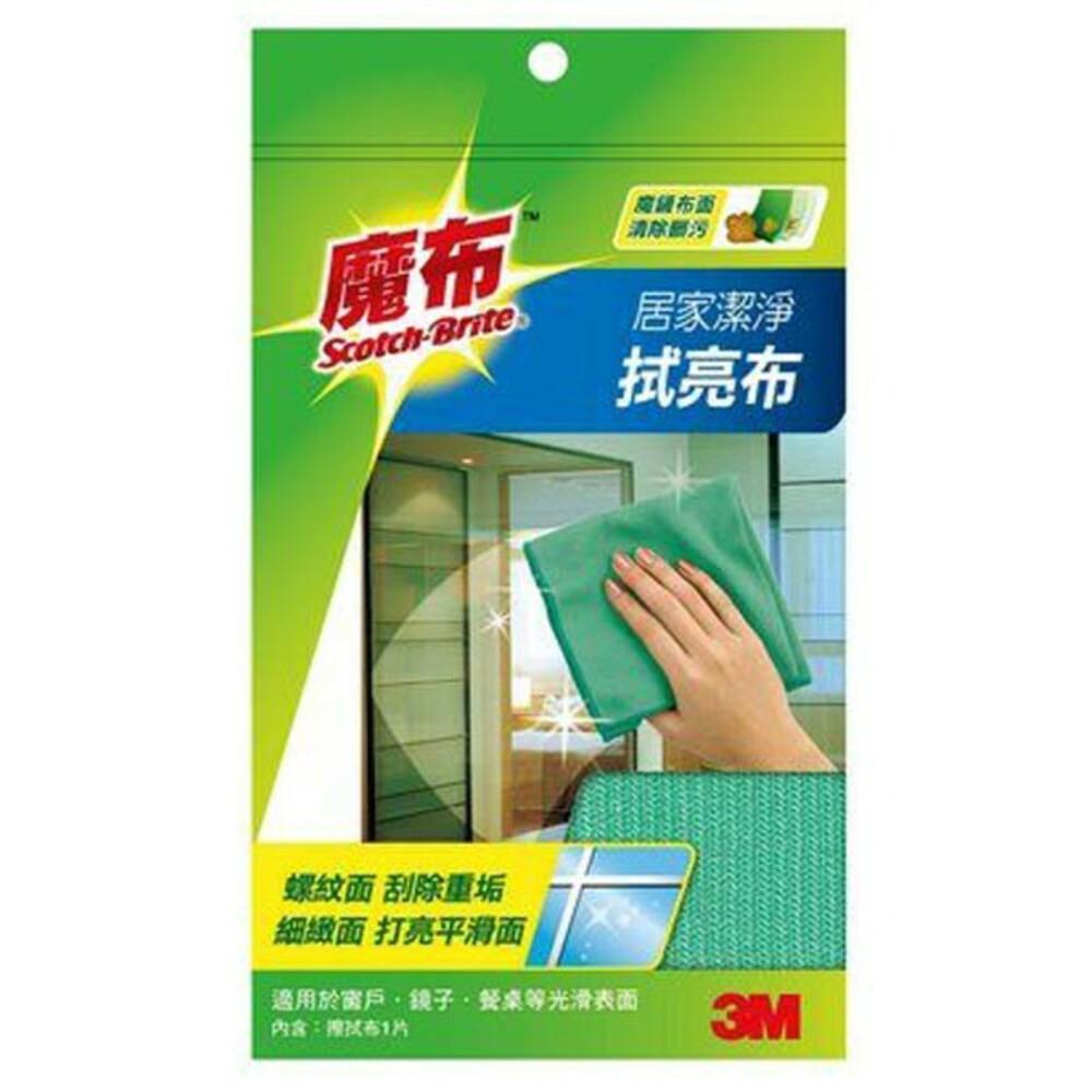 3M_8011-3M 魔布居家潔淨拭亮布 單片裝 8011