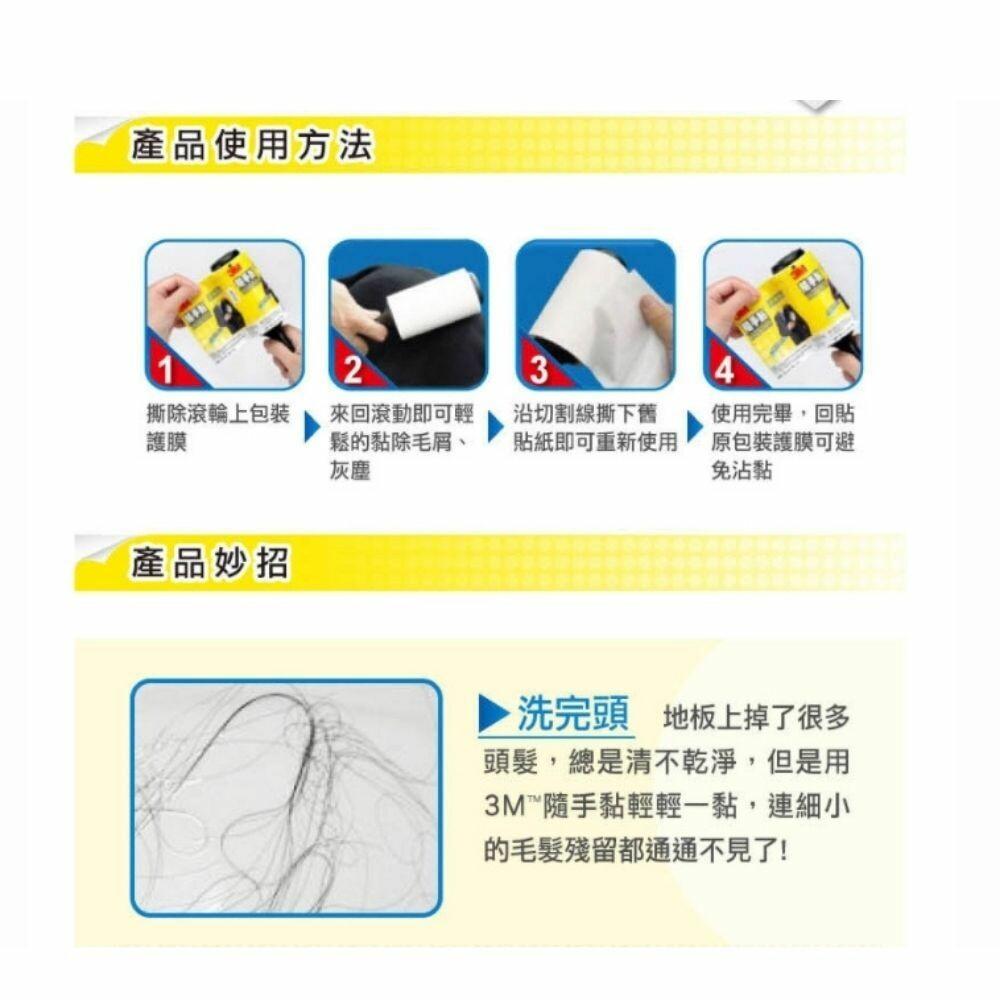 3M 隨手黏 衣物用/平面毛絮黏把補充包(56張X2) 隨手黏膠帶補充