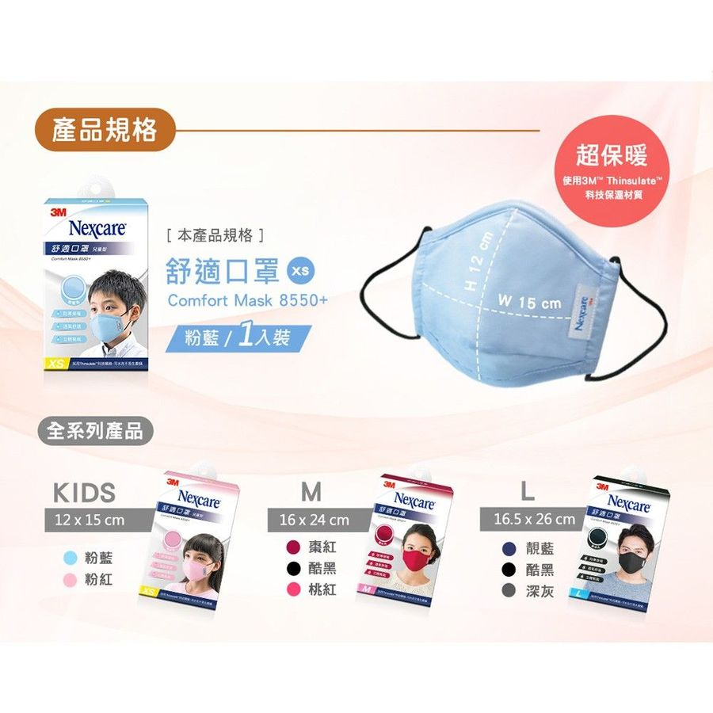3M 新款 舒適口罩8550+台灣製!!2020製  舒適升級!