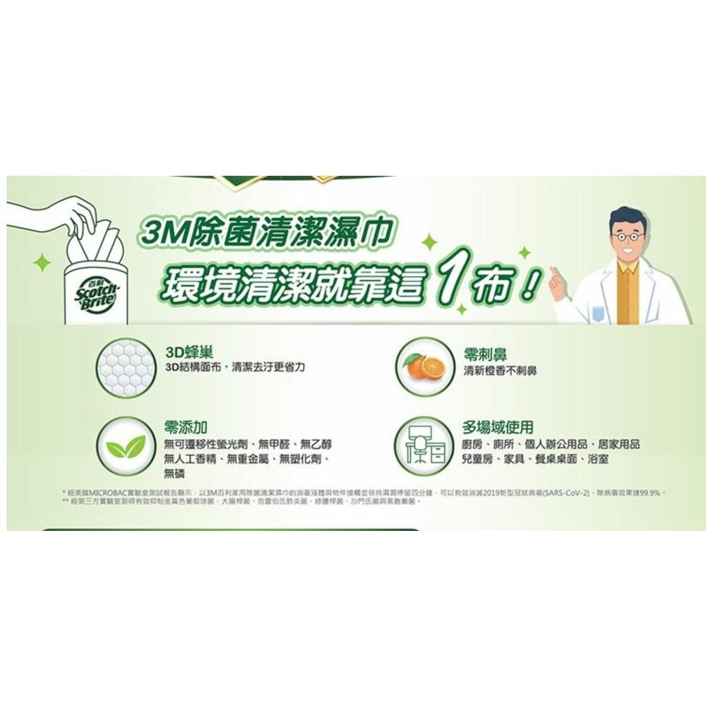 【防疫抗菌】3M百利家用除菌清潔濕巾40入
