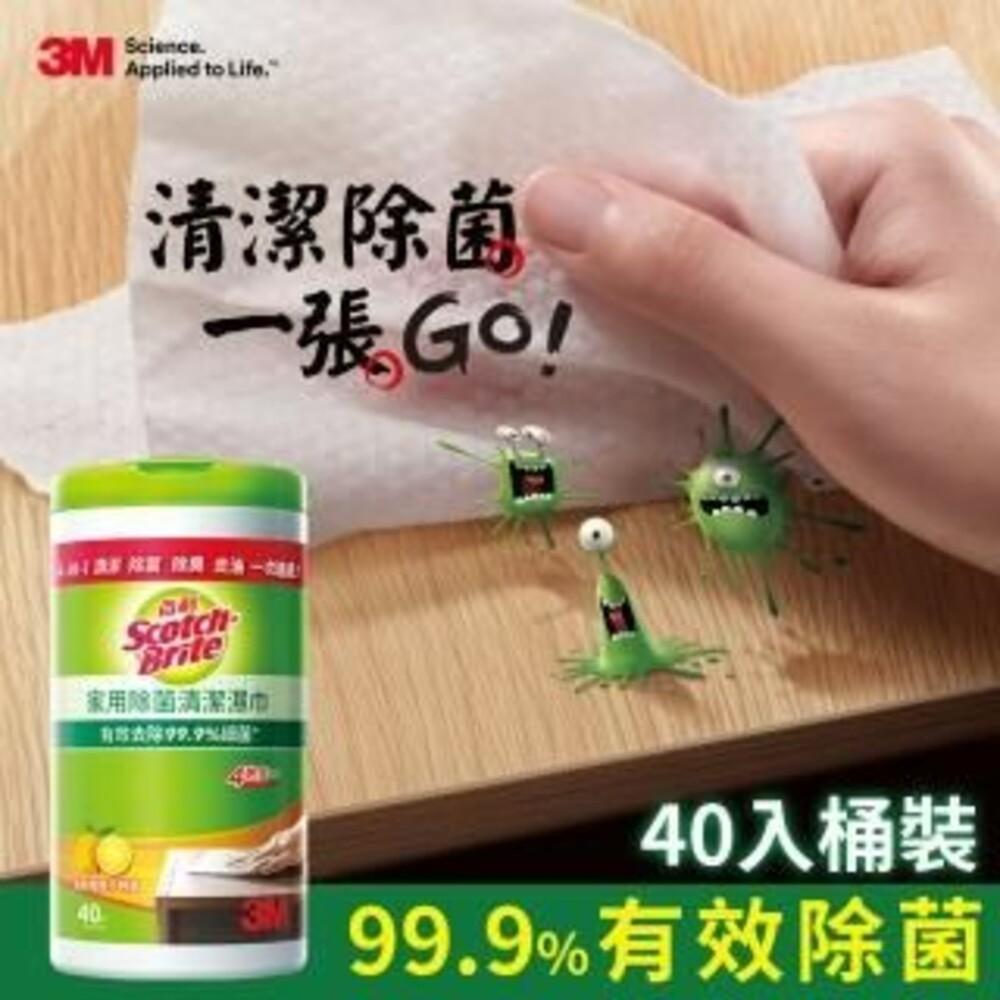 3M_8H01-【防疫抗菌】3M百利家用除菌清潔濕巾40入