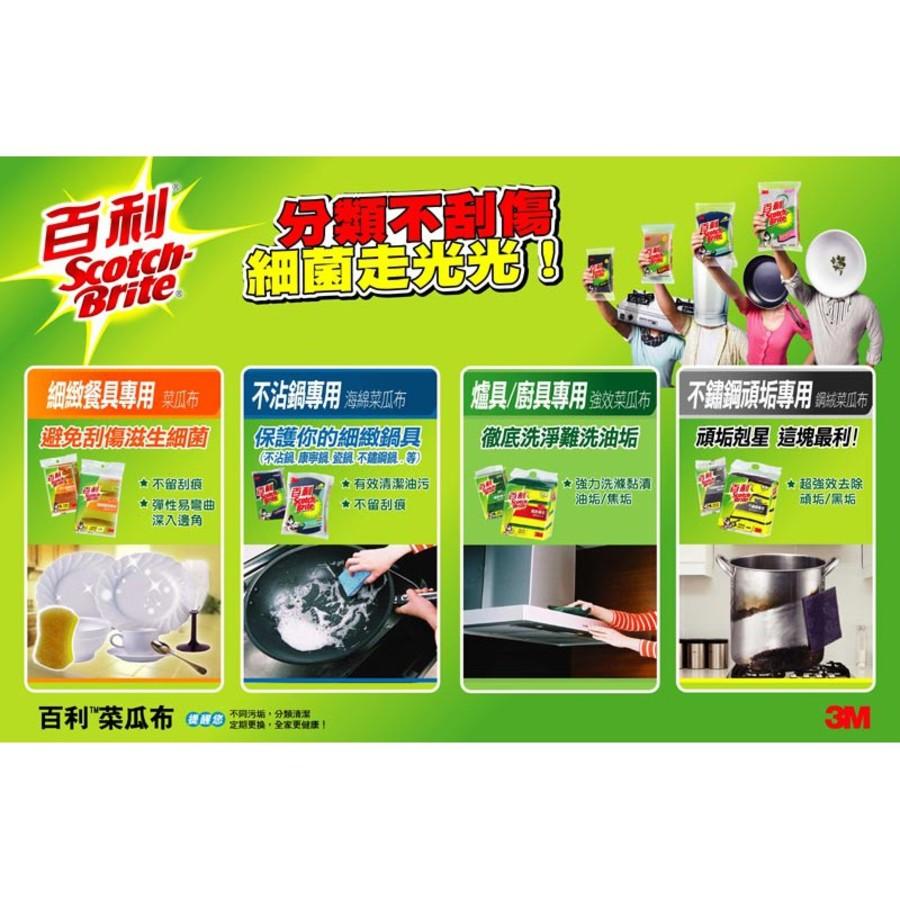 3M 百利菜瓜布-爐具/鍋具專用菜瓜布-大綠3片裝(大綠)
