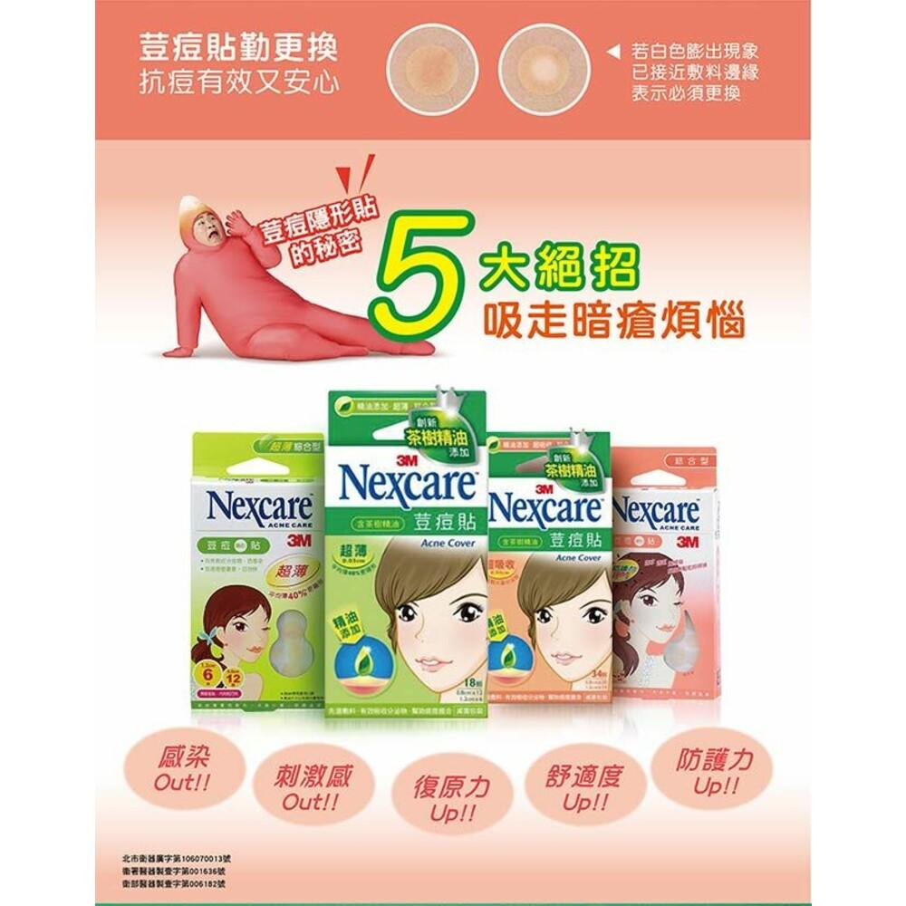 3M™ Nexcare™ 茶樹精油痘痘貼:綜合型34顆/小痘子36顆
