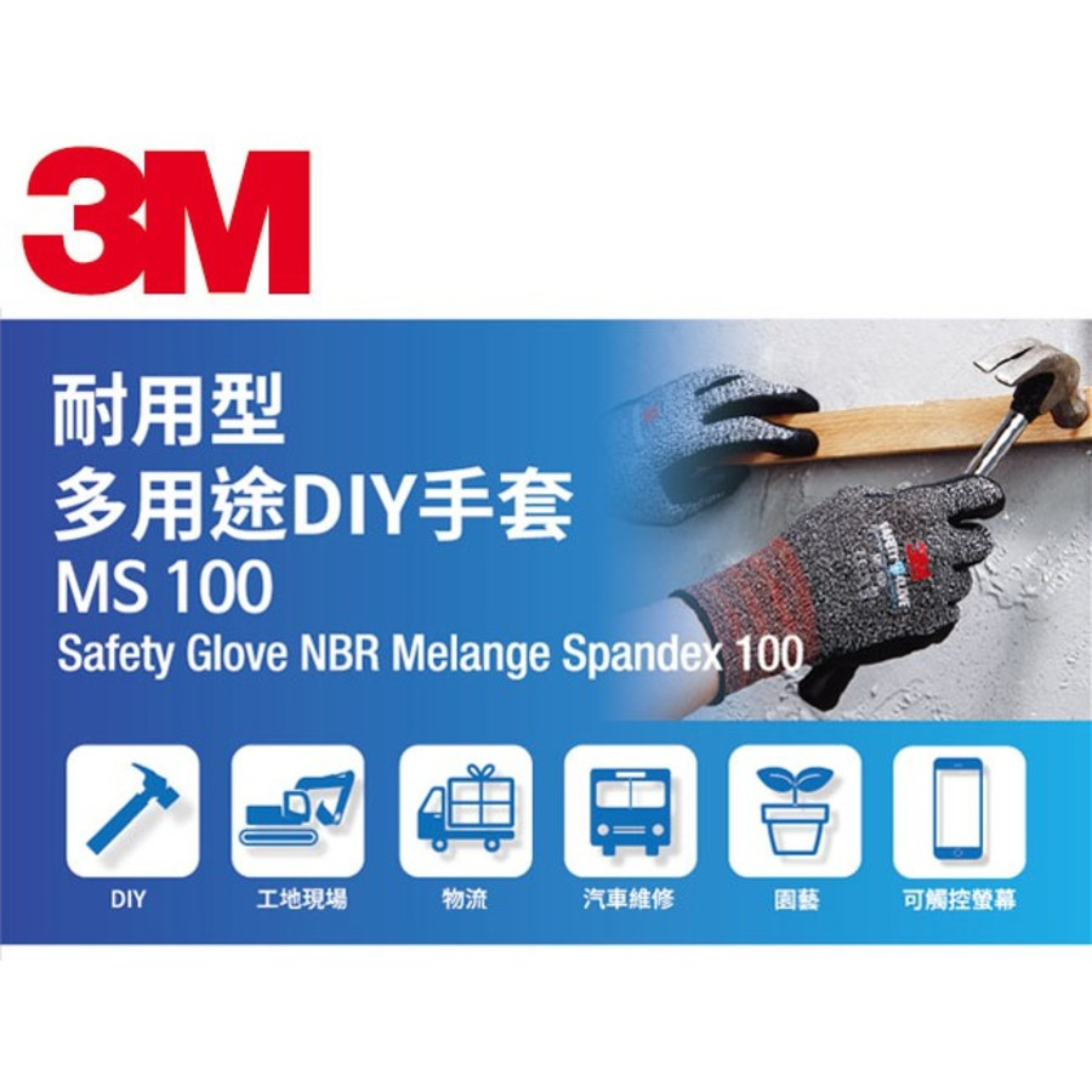 3M 耐用型多用途DIY手套  MS-100 可觸控螢幕 機車、工作手套