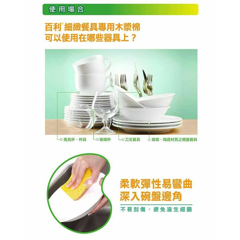 3M 百利 天然木漿棉菜瓜布:小藍:細緻餐具1入/小綠:爐具專用1入/小黃:細緻鍋具1入