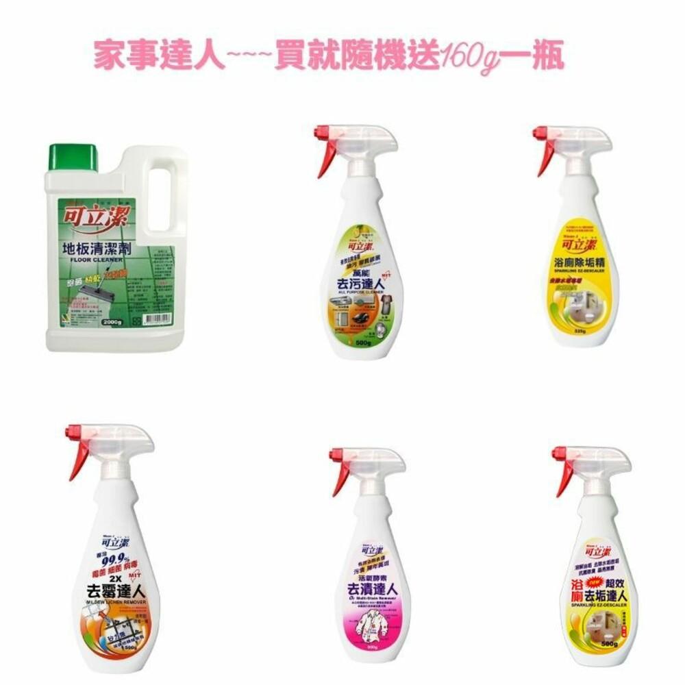 8899_0701-可立潔 去污、去漬、去霉達人、浴廁除垢精及地板清潔劑(買大送小隨機送160g一瓶)