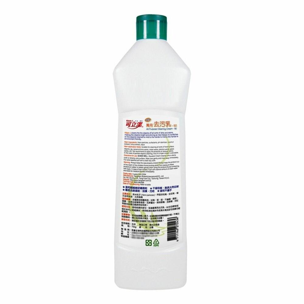 可立潔萬用去汙乳 750g  台灣製造,通過SGS合格檢驗