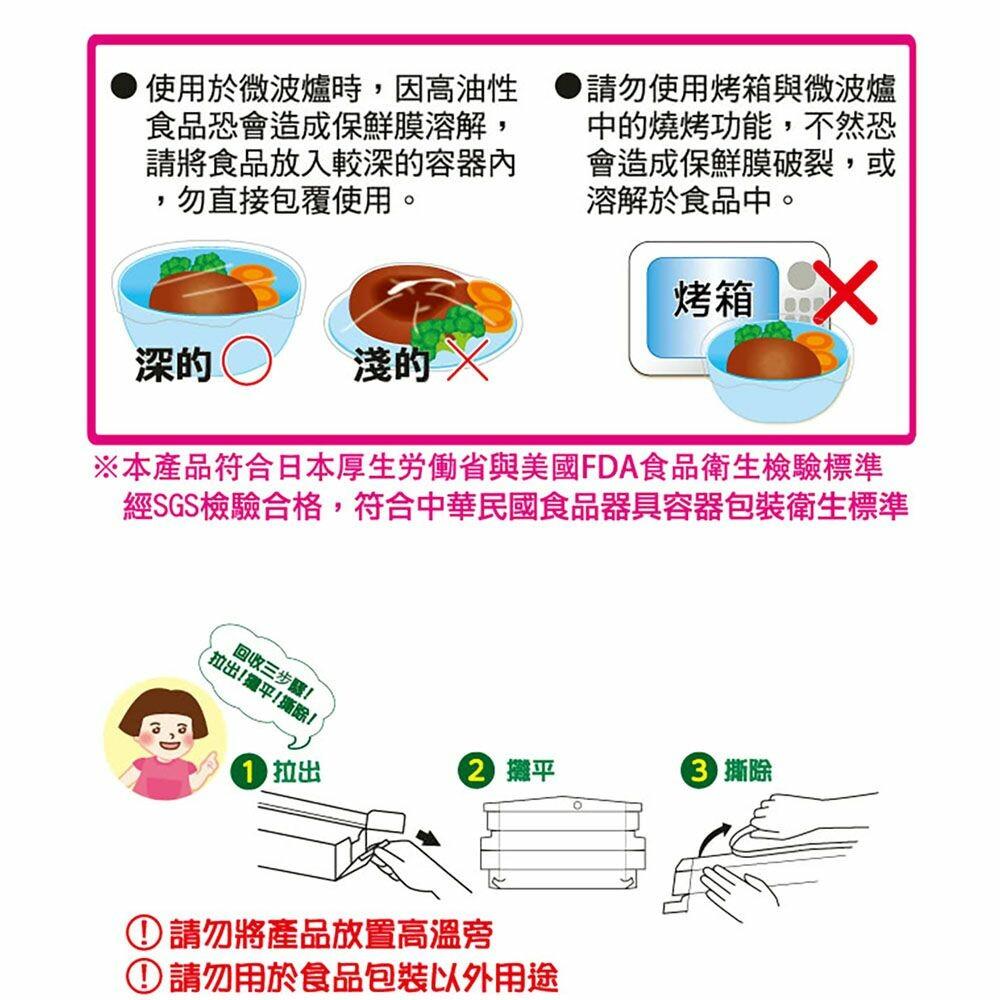 楓康吳羽保鮮膜30cmX60m 1件組