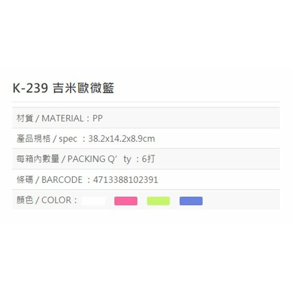 吉米 歐微籃 K-239