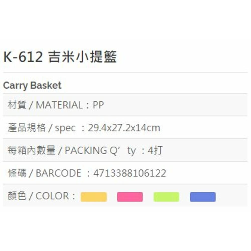 吉米 小提籃 K-612