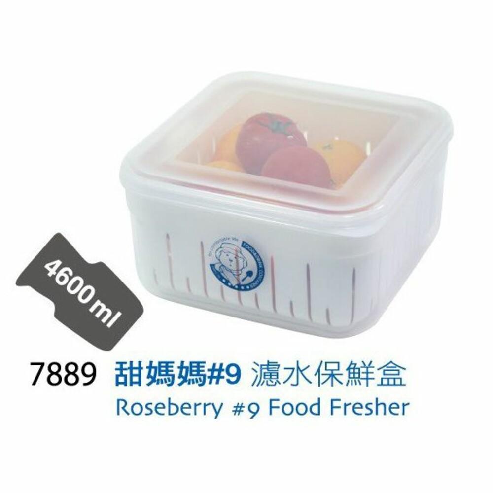 JUSKU-7889-甜媽媽#9濾水保鮮盒 7889