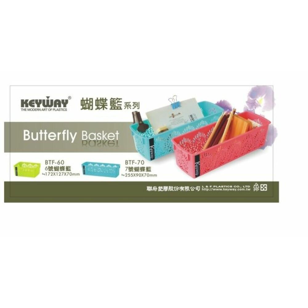 聯府 6-7號蝴蝶籃 收納籃 置物籃:顏色隨機出貨 封面照片