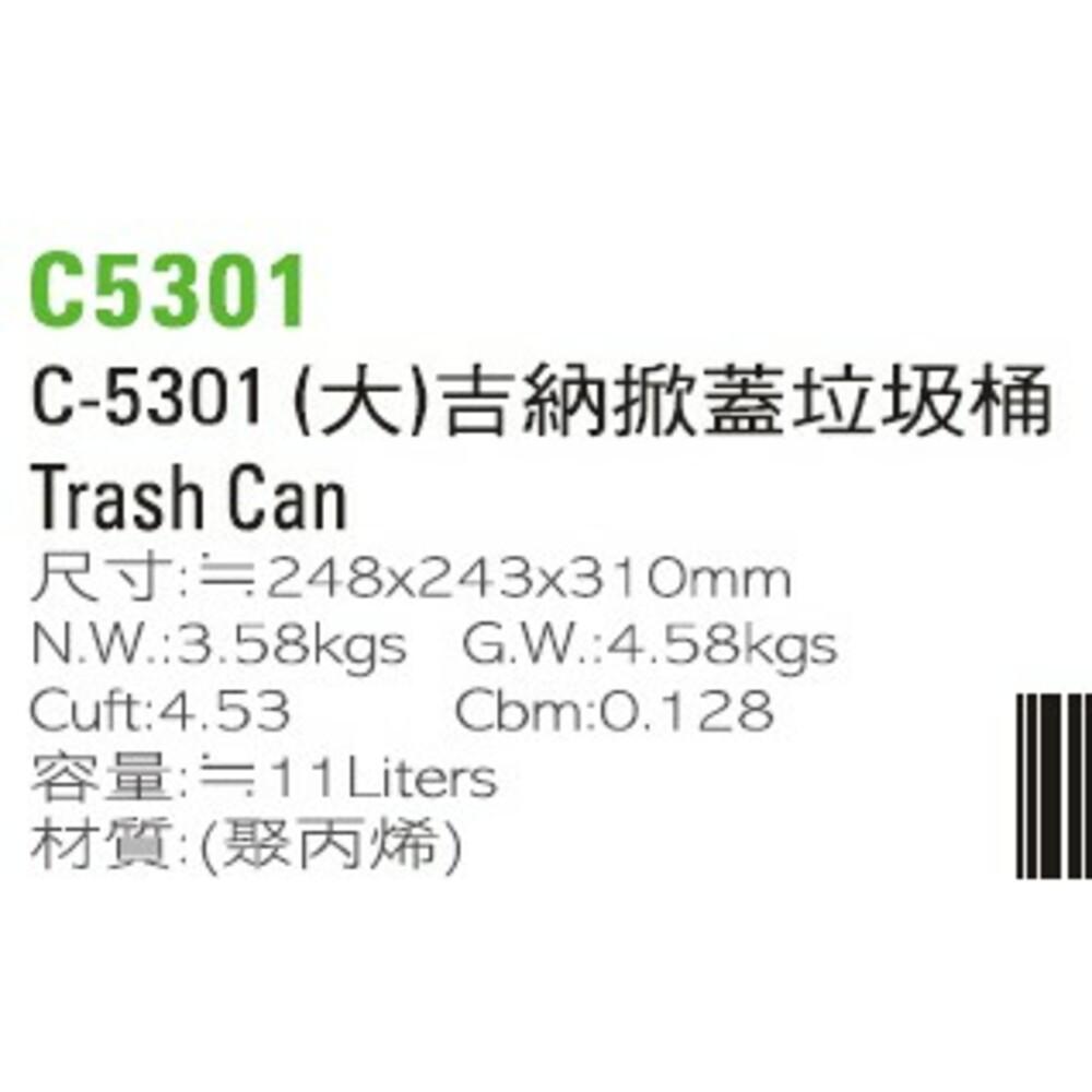 聯府 大吉納垃圾桶 C-5301
