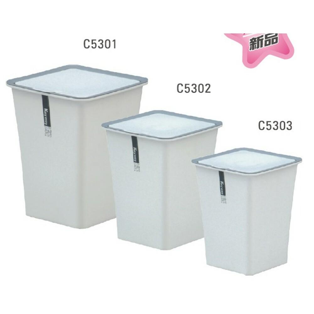KEYWAY-C-5301-聯府 大吉納垃圾桶 C-5301