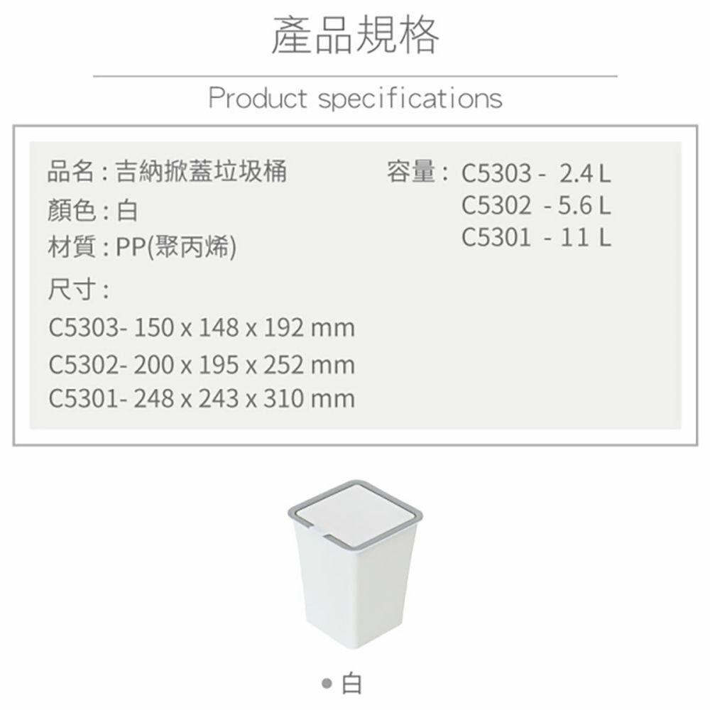 聯府 小吉納垃圾桶 C5303