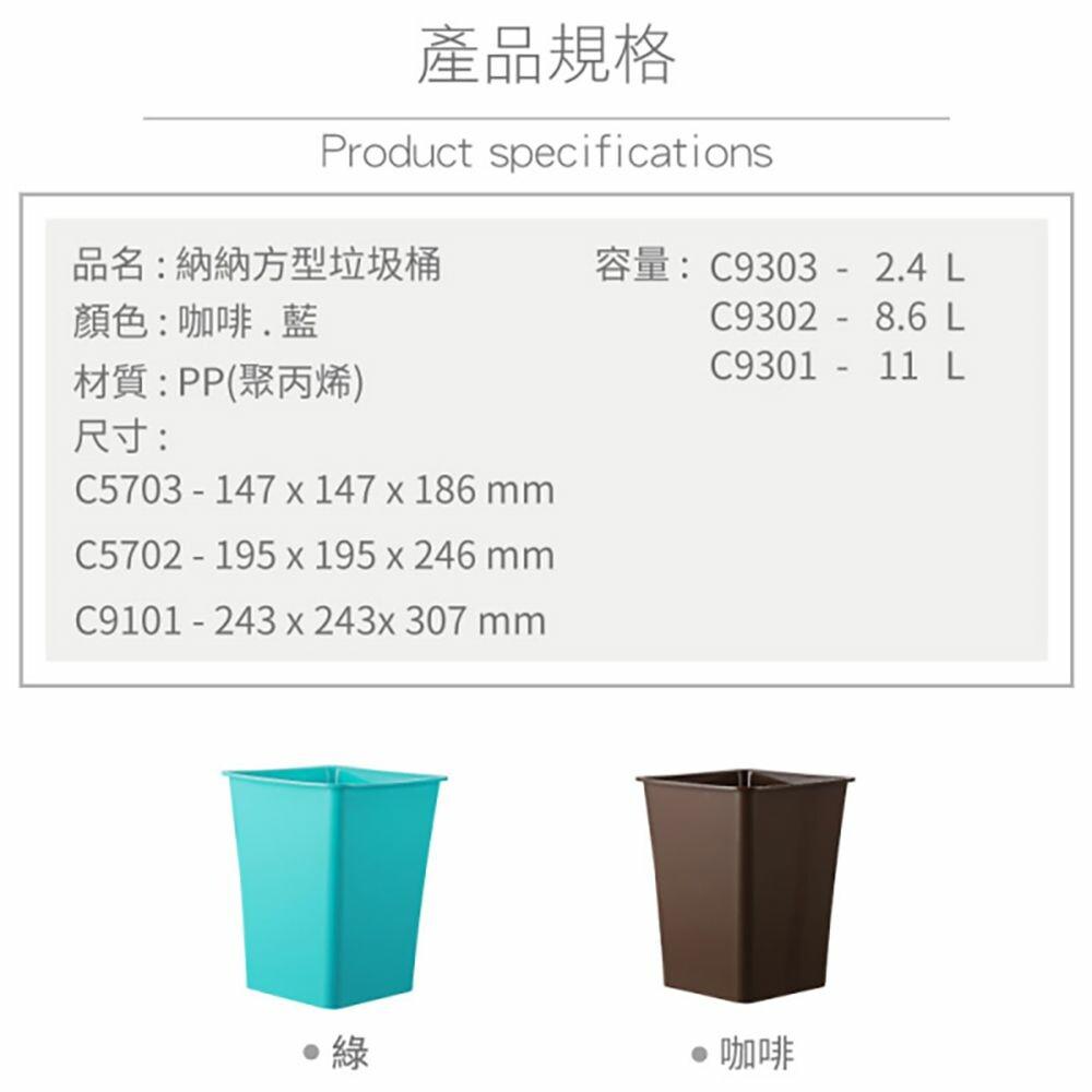 聯府 納納方型垃圾桶 中 C-5702